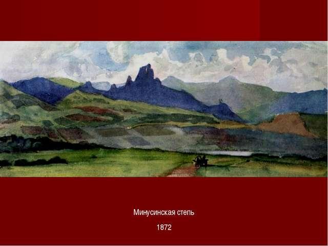Минусинская степь 1872