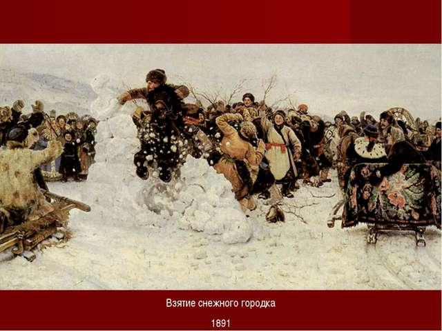 Взятие снежного городка 1891