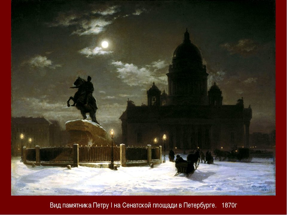 Вид памятника Петру I на Сенатской площади в Петербурге. 1870г