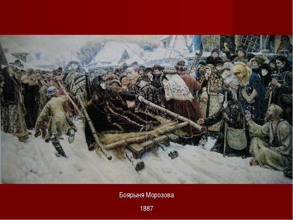 Боярыня Морозова 1887