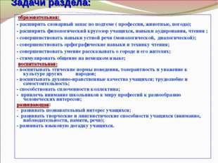 Задачи раздела: образовательная:  - расширить словарный запас по подтеме ( п