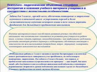 Психолого - педагогическое объяснение специфики восприятия и освоения учебног