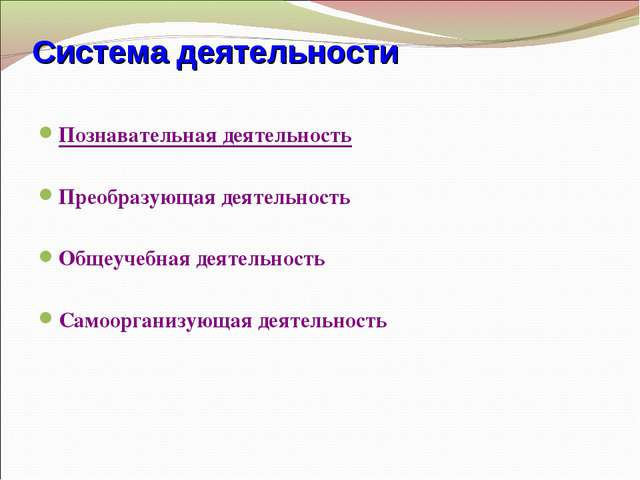 Система деятельности Познавательная деятельность Преобразующая деятельность О...