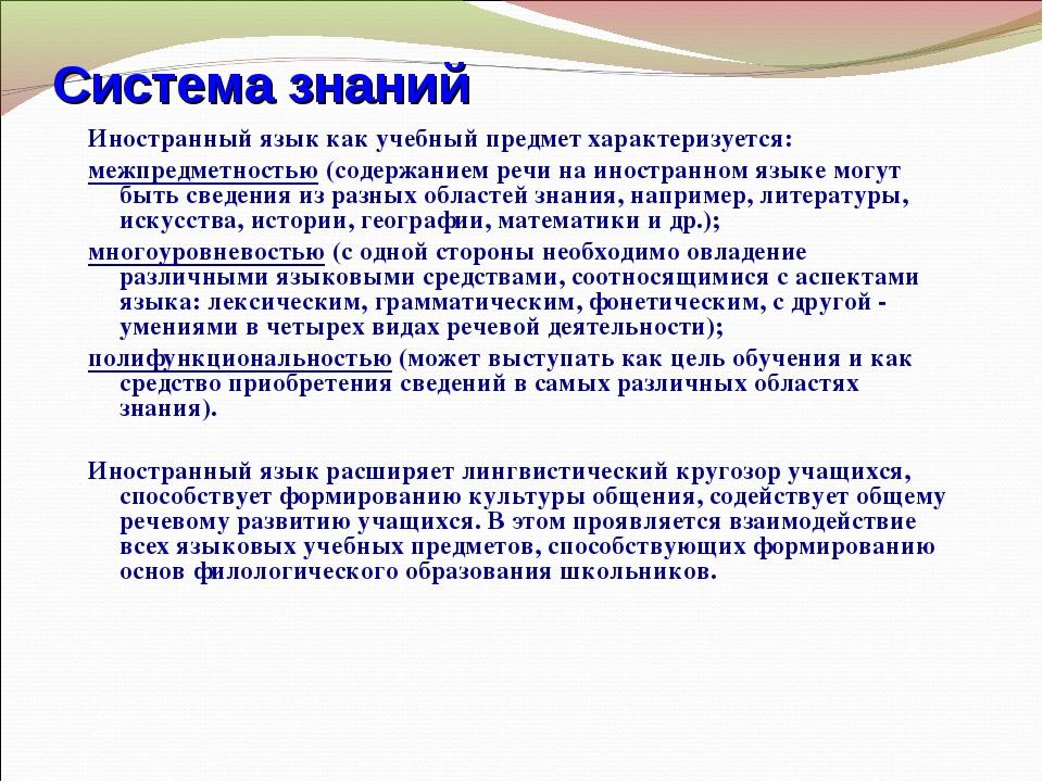 Система знаний Иностранный язык как учебный предмет характеризуется: межпредм...