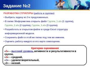 Задание №2 РАЗРАБОТКА СТРУКТУРЫ (работа в группах) Выбрать задачу из 3-х пред