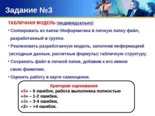 Задание №3 ТАБЛИЧНАЯ МОДЕЛЬ (индивидуально) Скопировать из папки !Информатика