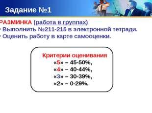 Задание №1 РАЗМИНКА (работа в группах) Выполнить №211-215 в электронной тетра