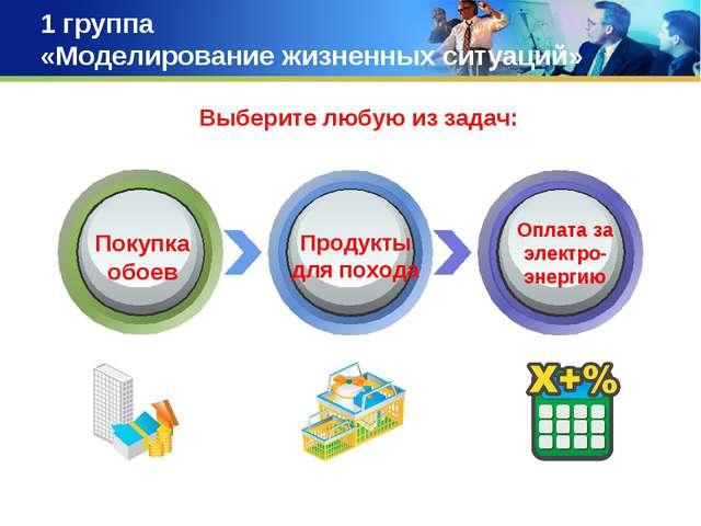 1 группа «Моделирование жизненных ситуаций» Покупка обоев Оплата за электро-...