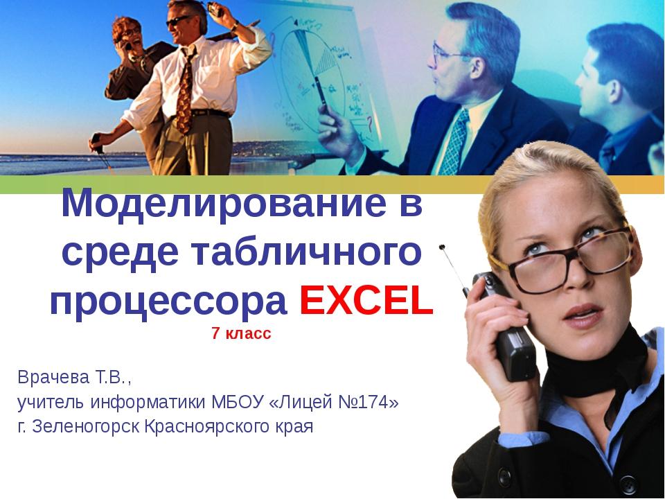 Моделирование в среде табличного процессора EXCEL 7 класс Врачева Т.В., учите...