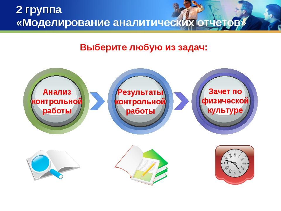 2 группа «Моделирование аналитических отчетов» Анализ контрольной работы Заче...