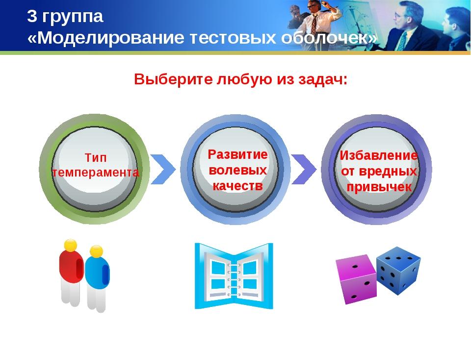 3 группа «Моделирование тестовых оболочек» Тип темперамента Избавление от вре...