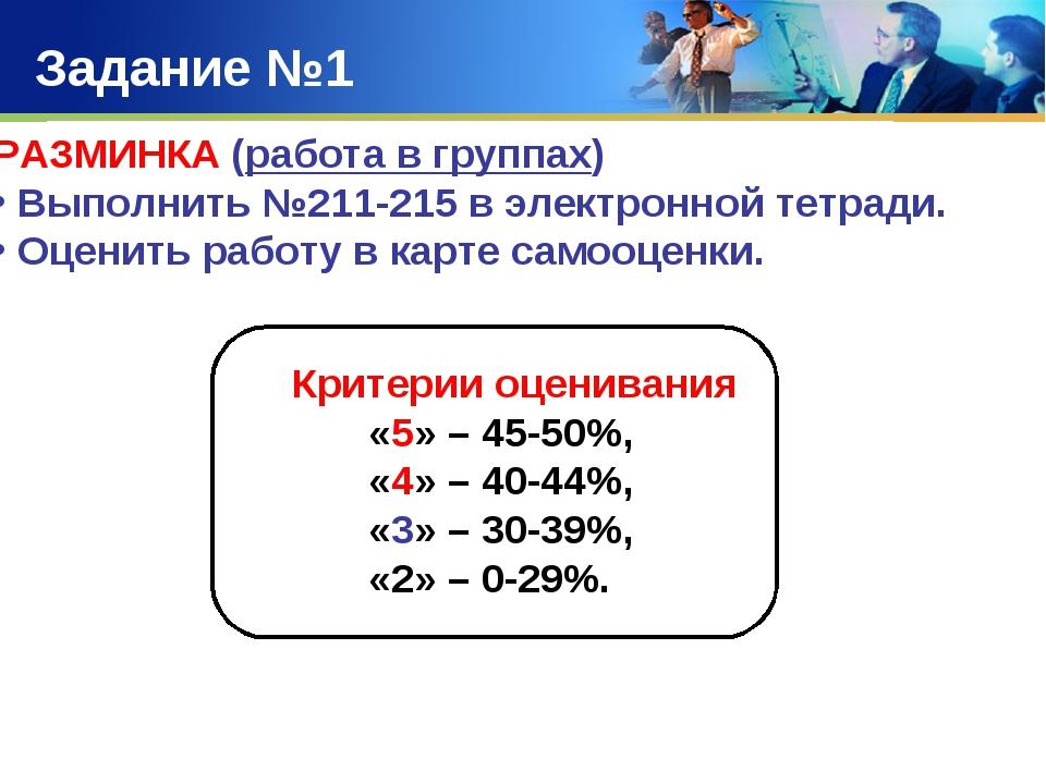 Задание №1 РАЗМИНКА (работа в группах) Выполнить №211-215 в электронной тетра...