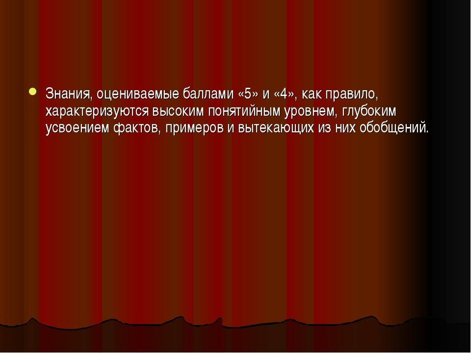Знания, оцениваемые баллами «5» и «4», как правило, характеризуются высоким п...