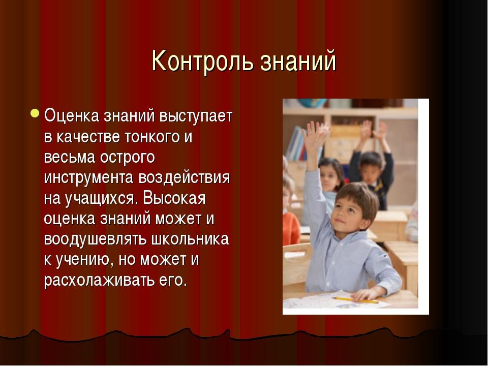 Контроль знаний Оценка знаний выступает в качестве тонкого и весьма острого и...