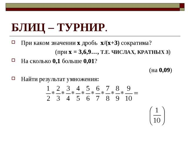 БЛИЦ – ТУРНИР. При каком значении x дробь x/(х+3) сократима? (при x = 3,6,9…,...