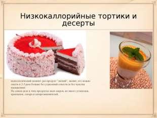 """Низкокаллорийные тортики и десерты психологический момент: раз продукт """"легки"""