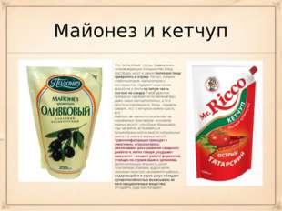 """Майонез и кетчуп Эти """"волшебные"""" соусы, традиционно сопровождающие большинств"""