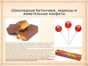 Шоколадные батончики, леденцы и жевательные конфеты Без опасности нажить себе