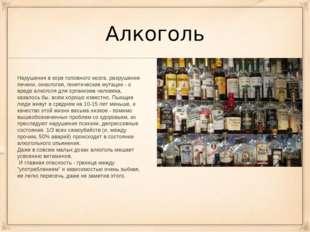 Алкоголь Нарушения в коре головного мозга, разрушение печени, онкология, гене