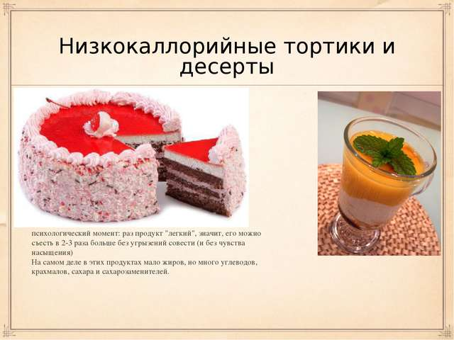 """Низкокаллорийные тортики и десерты психологический момент: раз продукт """"легки..."""