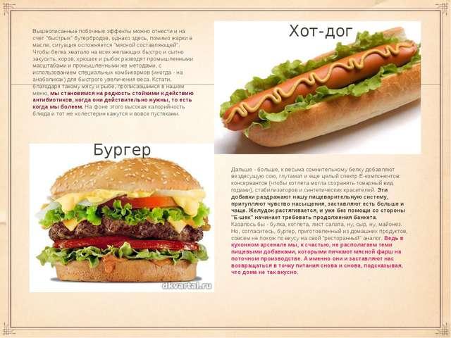 """Бургер Хот-дог Вышеописанные побочные эффекты можно отнести и на счет """"быстры..."""