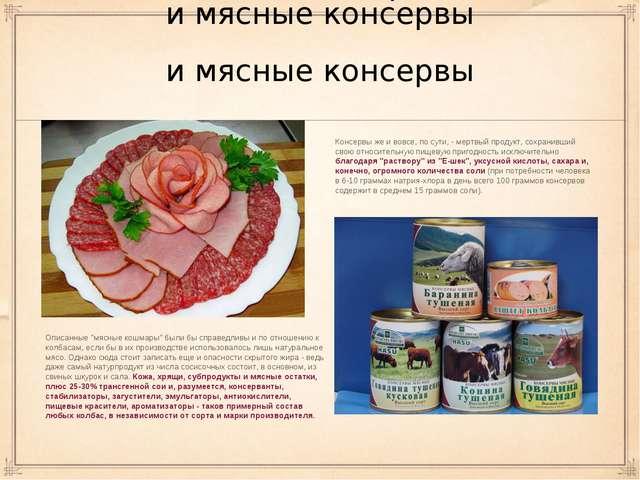 """Колбасный ряд и мясные консервы и мясные консервы Описанные """"мясные кошмары""""..."""