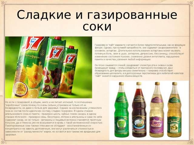 """Сладкие и газированные соки Газировки в """"лайт""""-варианте считаются более предп..."""