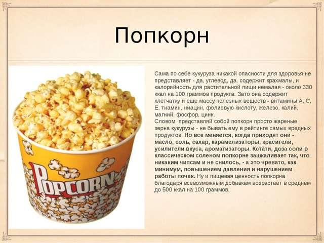 Попкорн Сама по себе кукуруза никакой опасности для здоровья не представляет...