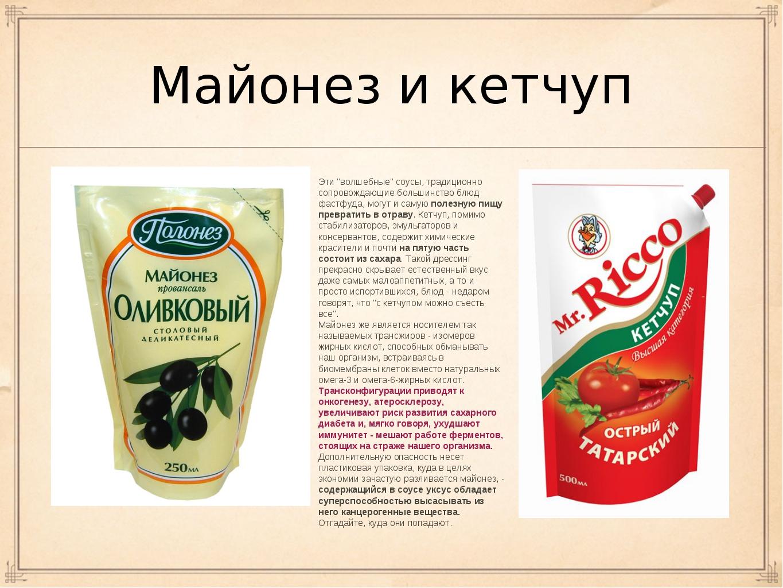 """Майонез и кетчуп Эти """"волшебные"""" соусы, традиционно сопровождающие большинств..."""
