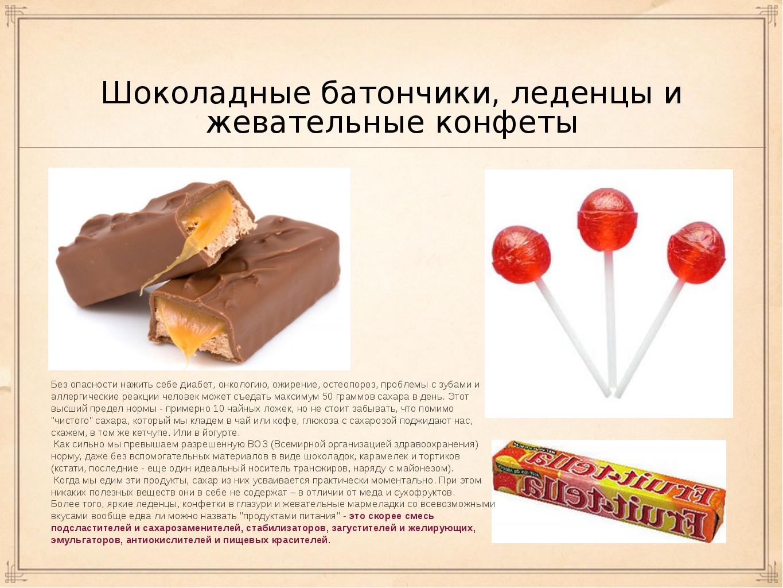 Шоколадные батончики, леденцы и жевательные конфеты Без опасности нажить себе...