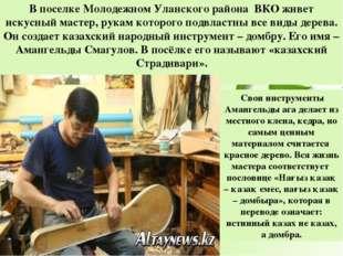В поселке Молодежном Уланского района ВКО живет искусный мастер, рукам которо