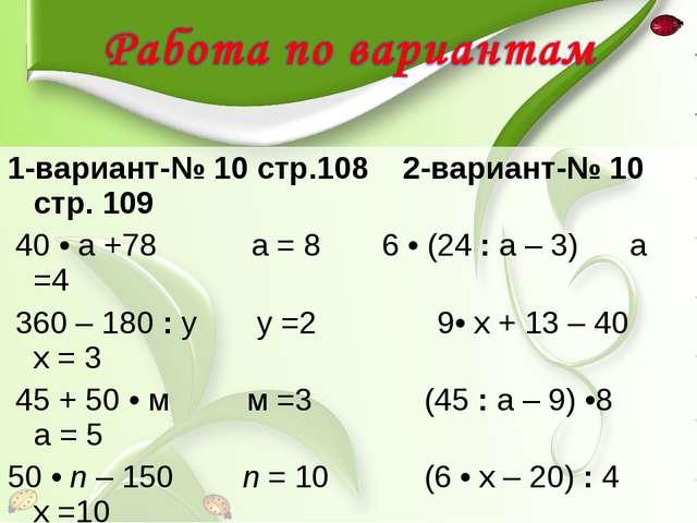 1-вариант-№ 10 стр.108 2-вариант-№ 10 стр. 109 40 • а +78 а = 8  6 • (24 : а...