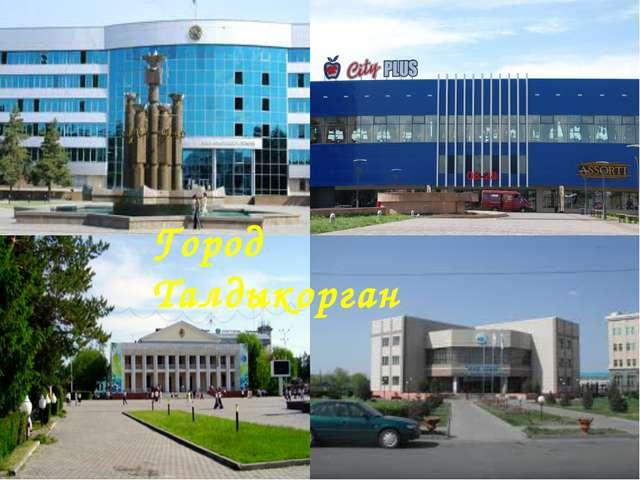 Город Талдыкорган