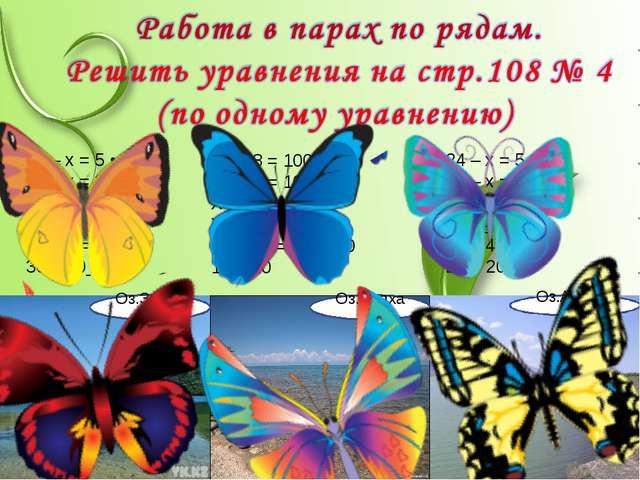 35 – х = 5 • 6 35 – х = 30 Х = 35 – 30 Х = 5 35 – 5 = 5 • 6 30 = 30 Х – 18 =...