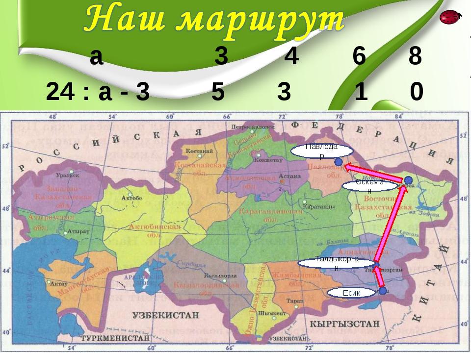 Есик Талдыкорган Павлодар Оскемен а3 46 8 24 : а - 3 5  3 10