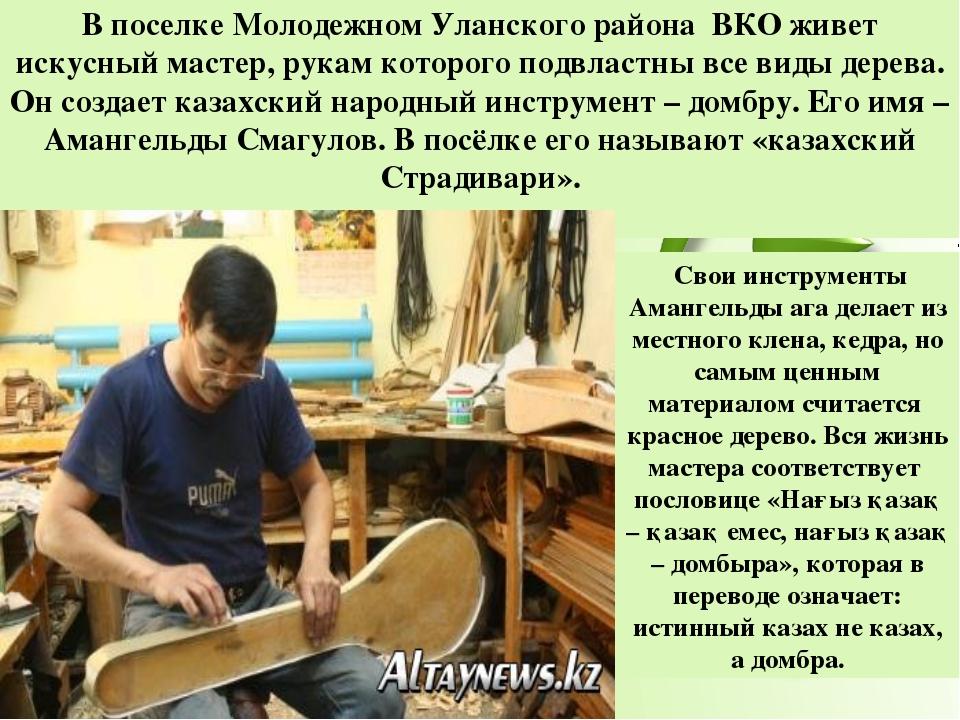 В поселке Молодежном Уланского района ВКО живет искусный мастер, рукам которо...