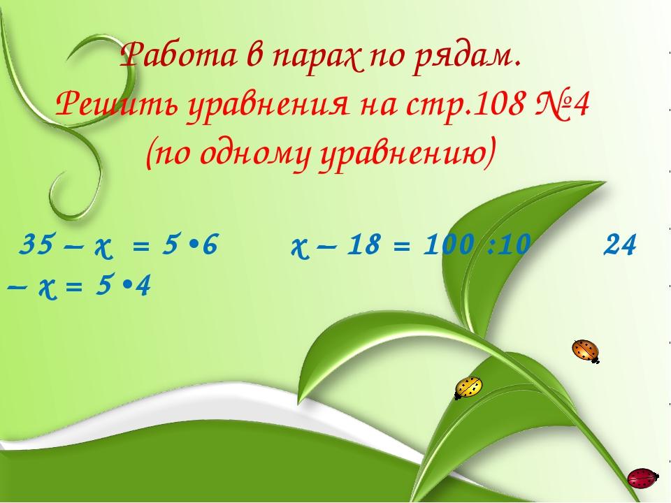 Работа в парах по рядам. Решить уравнения на стр.108 № 4 (по одному уравнени...