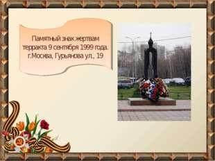 Памятный знак жертвам терракта 9 сентября 1999 года. г.Москва, Гурьянова ул.,