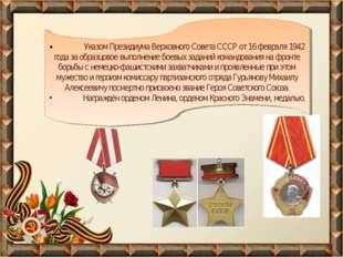 •Указом Президиума Верховного Совета СССР от 16 февраля 1942 года за образцо