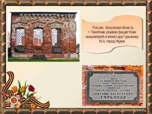 Россия, Калужская область • Памятник узникам фашистских концлагерей и комисс