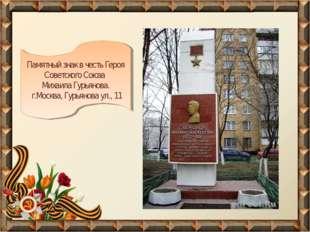 Памятный знак в честь Героя Советского Союза Михаила Гурьянова. г.Москва, Гур