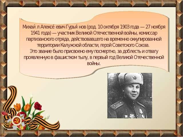Михаи́л Алексе́евич Гурья́нов (род. 10 октября 1903 года — 27 ноября 1941 год...