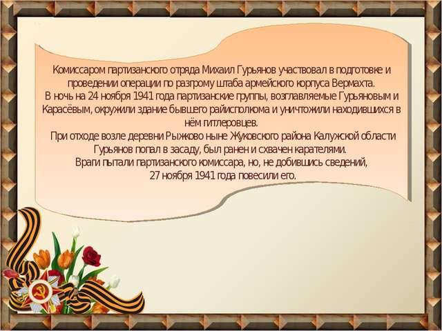 Комиссаром партизанского отряда Михаил Гурьянов участвовал в подготовке и про...