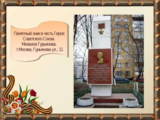 Памятный знак в честь Героя Советского Союза Михаила Гурьянова. г.Москва, Гур...