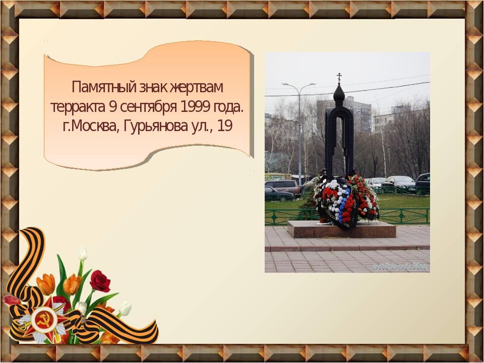 Памятный знак жертвам терракта 9 сентября 1999 года. г.Москва, Гурьянова ул.,...