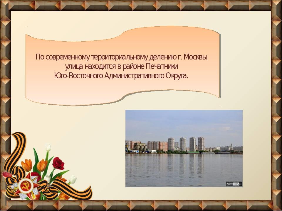 По современному территориальному делению г. Москвы улица находится в районе П...