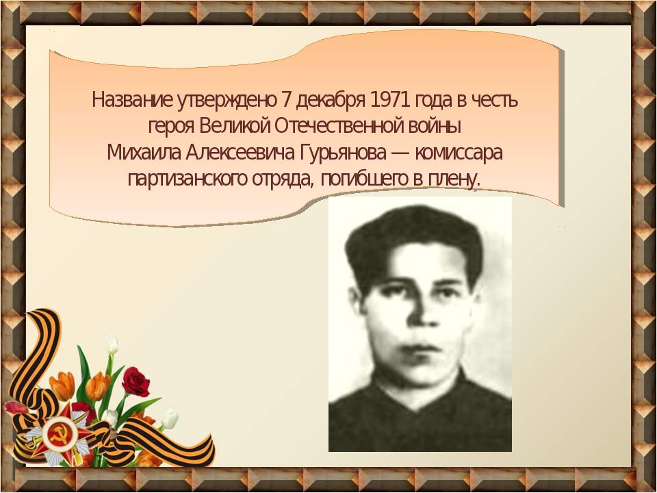Название утверждено 7 декабря 1971 года в честь героя Великой Отечественной...