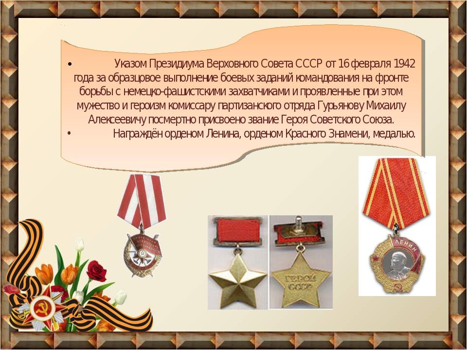•Указом Президиума Верховного Совета СССР от 16 февраля 1942 года за образцо...