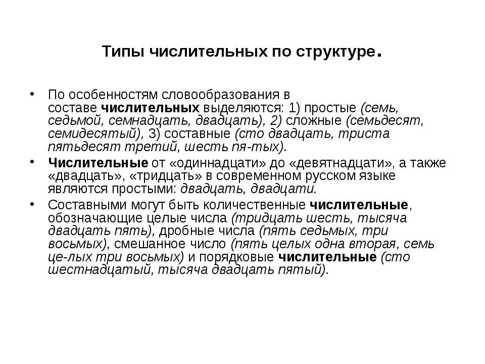 Типы числительных по структуре. По особенностям словообразования в составечи...