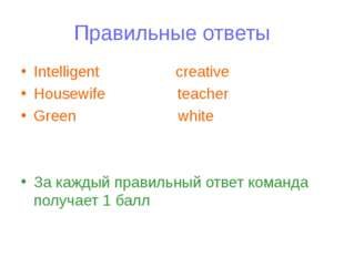 Правильные ответы Intelligent creative Housewife teacher Green white За кажды